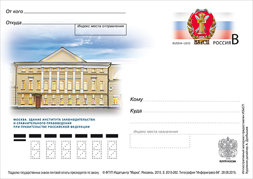 The Russian Federation Law On