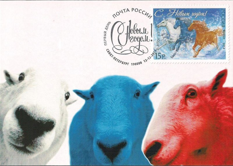 happy new year 2015 year of the sheep maxicard stpetersburg 190000