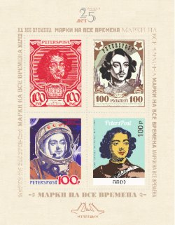 Russia. 2015. Peterspost. All time philately. 25 years of Peterstamps. Souvenir sheet of 4 stamps
