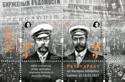 Peterspost. Finland. 100th anniversary of the abdication of the Russian Emperor Nicholas II from the throne. British National Exhibition Spring STAMPEX 15-18.02.2017. S/s of 2 stamps
