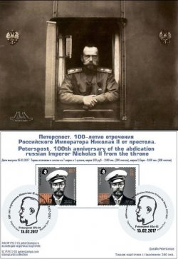 Peterspost. 100th anniversary of the abdication of the Russian Emperor Nicholas II from the throne. British National Exhibition Spring STAMPEX 15-18.02.2017.  Stampcard