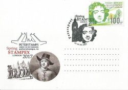 Peterspost. British National Exhibition Spring STAMPEX 15-18.02.2017.  320th anniversary of the beginning of the Great Embassy of Peter the First in the UK, postcard