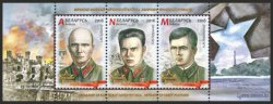 Belorussia. The beginning of the Great Patriotic War. Heroes of the defense of the Brest Fortress. Souvenir sheet of 3 stamps