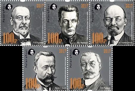 Peterspost  Russia  100 ann  of Great Russian revolution