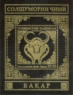 TAJIKISTAN 2020 12 Signs of Zodiac Year of Ox limited edition block on skin