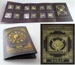 TAJIKISTAN 2020 12 Signs of Zodiac BOOKLET with limited edition block on skin and set of 12 stamps